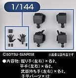 ビルダーズパーツHD 1/144 MSハンド01 (連邦系)