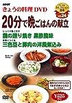 NHKきょうの料理20分で晩ごはんの献立