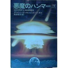 悪魔のハンマー 下    ハヤカワ文庫 SF 393
