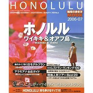 ホノルル—ワイキキ&オアフ島 (2006-07) (地球の歩き方MOOK)