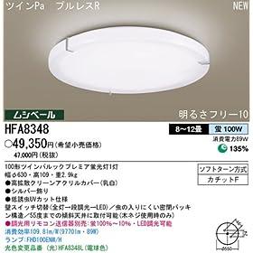【クリックで詳細表示】パナソニック電工照明器具(Panasonic) ツインPa洋風シーリングライト HFA8348(昼白色): ホーム&キッチン
