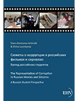 Sjuzety o korrupcii v rossijskich filmach i serialach: Vzgljad rossijskich studentov: The Representation of Corruption in Russian Movies and Sitcoms: A Russian Student Perspective