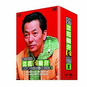 地方記者・立花陽介 傑作選 DVD-BOX IV