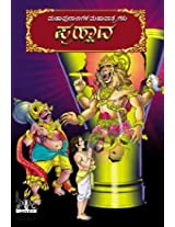 Mahapuranagala Mahapatragalu (Set of 10 Books)