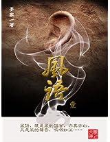 Maijia Spy Series:Feng Yu(Vol.1)
