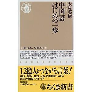 中国語はじめの一歩 (ちくま新書)