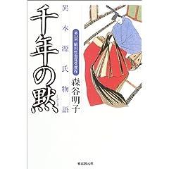 千年の黙 異本源氏物語