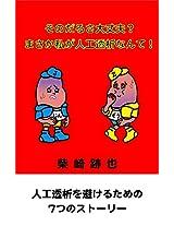 sonodarusadaijoubu masakawatashigajinkoutousekinante: jinzoubyougahikiokosunanatsunostory