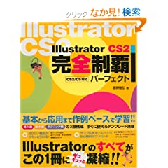 Illustrator CS2 ���S���e�p�[�t�F�N�g