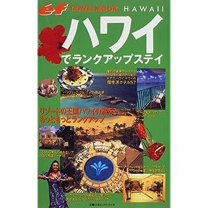 ハワイでランクアップステイ—オアフ・ハワイ・マウイの旅 (主婦の友ヒットシリーズ—〓f travel mook)
