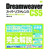 Dreamweaver CS5 �X�[�p�[���t�@�����X for Windows&Macintosh�O�� ������ɂ��
