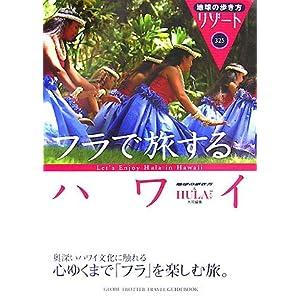 325 地球の歩き方 リゾート フラで旅するハワイ (地球の歩き方リゾート)