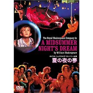 ロイヤル・シェイクスピア・カンパニー/夏の夜の夢の画像