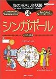 旅の指さし会話帳38シンガポール (ここ以外のどこかへ!) [単行本]