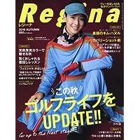 Regina 2016年秋号 小さい表紙画像