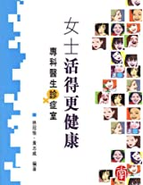 CUHK Series:Better Health for Women - Advice from Practitioners(Chinese Edition)