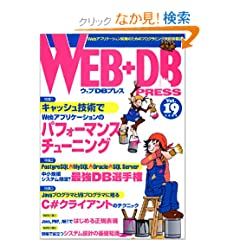 Web+DB press (Vol.19)