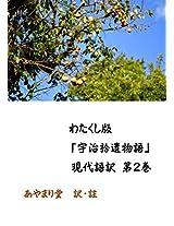 Uji Shui Monogatari Volume 2