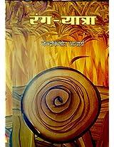 rang yatra (-)