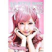 木村優 1st STYLE BOOK 小さい表紙画像