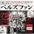 """スーパーベルズファン SUPER BELL""""Z 、SUPER BELL""""Z featuring おじいちゃん、おじいちゃん、 小野啓子 (CD2000)"""