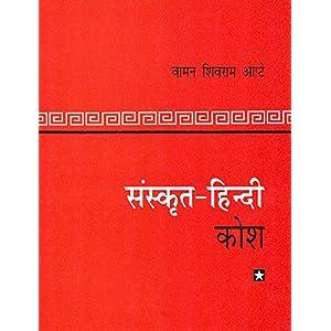 Sanskrit-Hindi Kosh