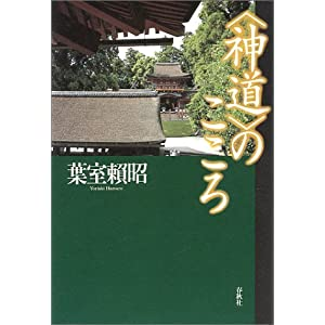 「神道」のこころ