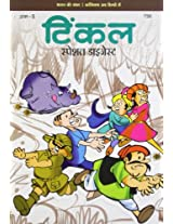 Tinkle Special Digest - Vol. 5