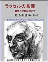 Bertrand Russell Quotations - On War and Peace (Bertrand Russell Quotations Series)