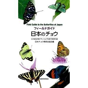 フィールドガイド 日本のチョウ