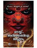 Manassu Arinjathinum Appuram
