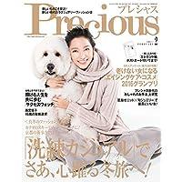 Precious 2017年2月号 小さい表紙画像