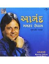 Anand (Gujrati Ghazals)