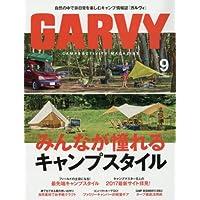 GARVY 2017年9月号 小さい表紙画像