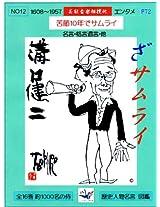 za samurai geinousumou hoka: kusetujiyunensamurai (za samurai 17)