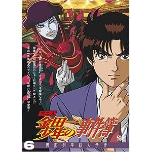 アニメ「金田一少年の事件簿」DVDセレクション Vol.6