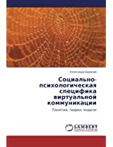 Sotsial'no-Psikhologicheskaya Spetsifika Virtual'noy Kommunikatsii