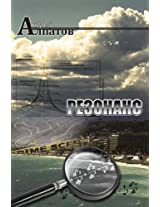 Resonance (Russian Edition)