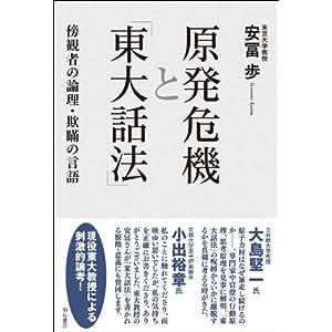 原発危機と「東大話法」―傍観者の論理・欺瞞の言語― [単行本]