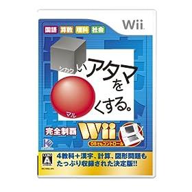 シカクいアタマをマルくする。Wii