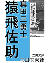 SanadaSanYuushi Sarutobi Sasuke: Tatsukawa Bunko Edition