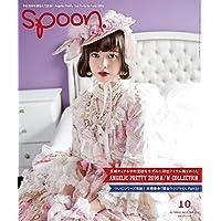 spoon. 2016年10月号 小さい表紙画像