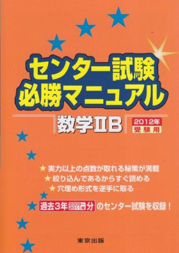 センター試験必勝マニュアル数学ⅡB