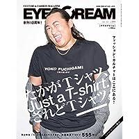 EYESCREAM 2017年5月号 小さい表紙画像