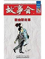 Xin You Mo Gu Shi