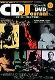 CD Journal (ジャーナル) 2010年 10月号 [雑誌]