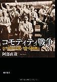 コモディティ戦争 〔ニクソン・ショックから40年〕