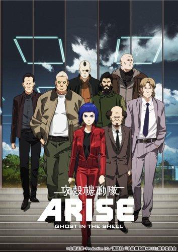 攻殻機動隊ARISE 1 [Blu-ray]