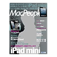 Mac People 12月号(書籍)
