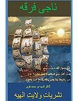 Naji Firqah: The Successful Sect (Silsila Tuz Zahab)